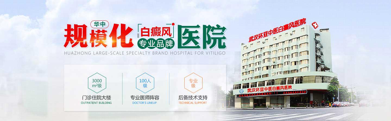 武汉治疗白癜风最好的医院