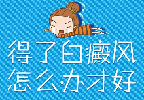 武汉白癜风诊断方式是什么呢