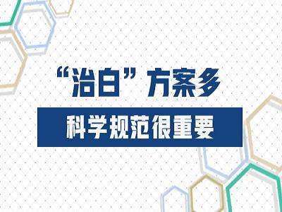武汉白癜风的治疗及护理方法各有什么