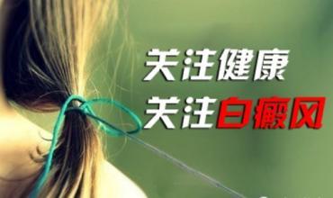 武汉白癜风的中医治疗方