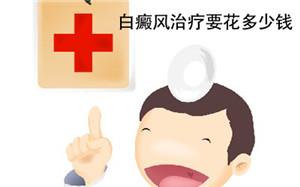 武汉治疗白癜风医院哪家最好?治疗白癜风费用是怎样的呢?
